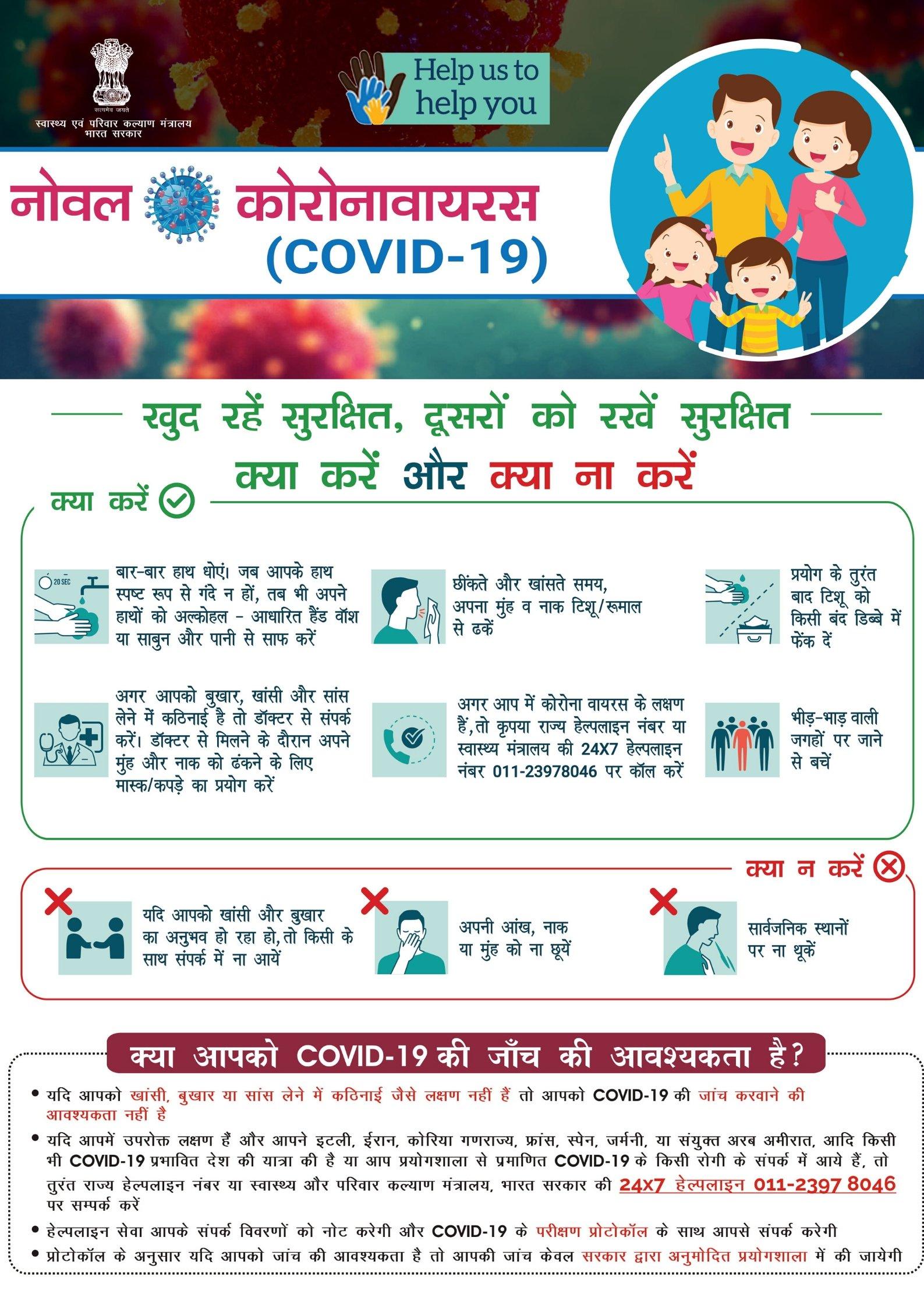 कोरोना वायरस कोविड 19